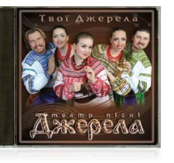 Диск 1: украинские и эстрадные песни в исполнении театра песни Джерела