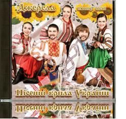Диск 3: Пісенні крила України