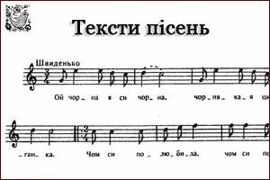 тексти українських пісень