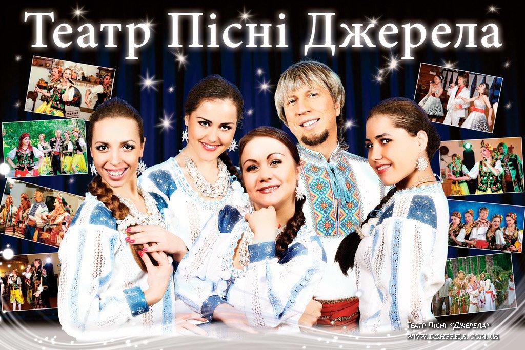 Новогодние песни в исполнении Театра Песни Джерела