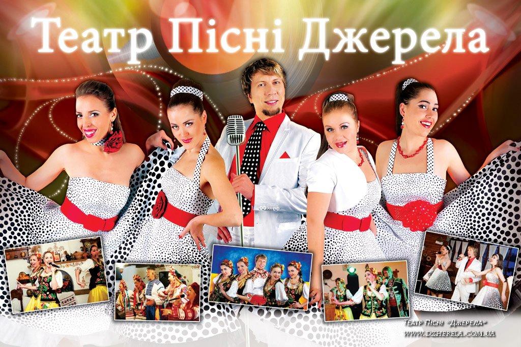 Афиша Театра Песни «Джерела»