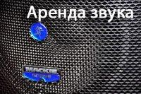 Аренда звука