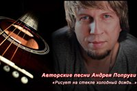 Авторские песни Андрея Попруги